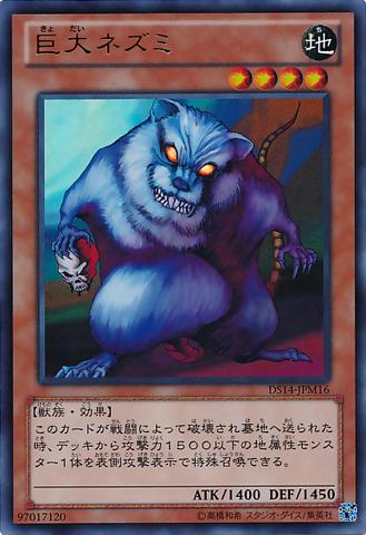 File:GiantRat-DS14-JP-UR.png