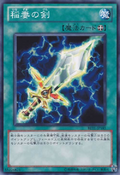 LightningBlade-BE01-JP-C