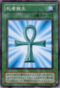 MonsterReborn-YU-JP-C