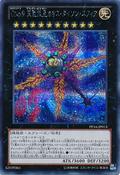 NumberC9ChaosDysonSphere-PP16-JP-ScR