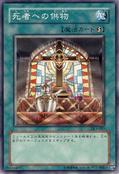 OfferingstotheDoomed-DL3-JP-C