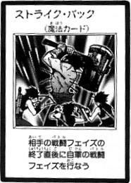 File:StrikeBack-JP-Manga-R.png