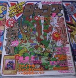 <i>V Jump</i> July 2000