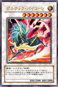 VolticBicorn-JP-Anime-5D