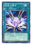 CrystalBeacon-FOTB-JP-C