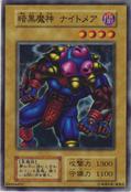 DarkTitanofTerror-B04-JP-C