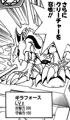 File:Gilaforce-JP-Manga-DDM.png