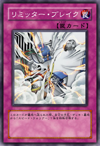 File:LimiterOverload-JP-Anime-5D.png