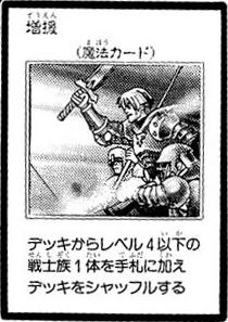 File:ReinforcementoftheArmy-JP-Manga-GX.jpg