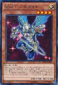 SatellarknightAltair-DUEA-JP-R