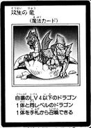 TwinbornDragons-JP-Manga-GX