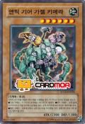 AncientGearGadjiltronChimera-SD10-KR-C-UE