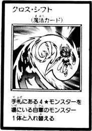 File:CrossShift-JP-Manga-R.png