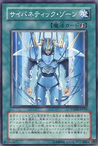 File:CyberneticZone-PTDN-JP-C.jpg