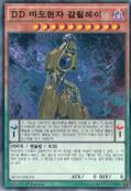 DDSavantGalilei-SD30-KR-C-1E