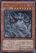 DarkstormDragon-ORCS-JP-SR