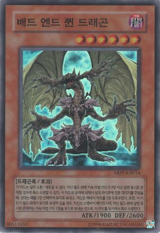 File:DragonQueenofTragicEndings-ABPF-KR-SR-UE.png