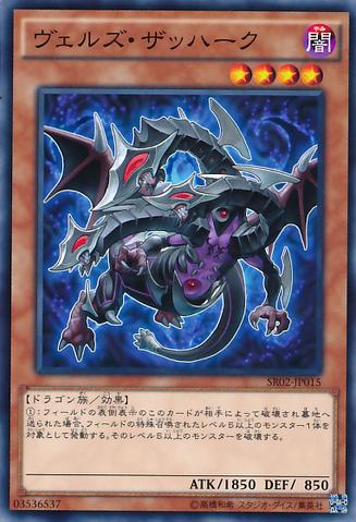 File:EvilswarmZahak-SR02-JP-C.png