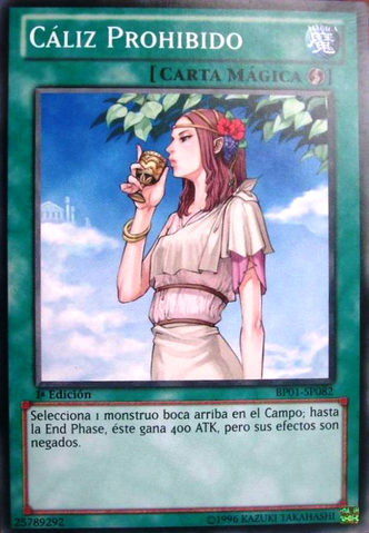 File:ForbiddenChalice-BP01-SP-C-1E.png