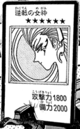 GyakutennoMegami-JP-Manga-DM