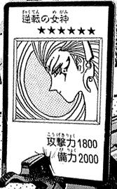File:GyakutennoMegami-JP-Manga-DM.png