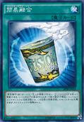 InstantFusion-SPFE-JP-C