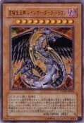 RainbowDarkDragon-PTDN-JP-UR