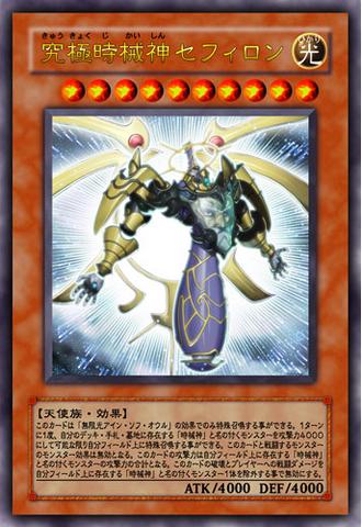 File:SephylontheUltimateTimelord-JP-Anime-5D.png