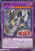 ThunderDragonColossus-SOFU-JP-OP