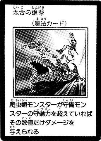 File:AncientCharge-JP-Manga-GX.jpg