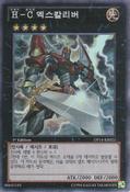 HeroicChampionExcalibur-DP14-KR-SR-1E