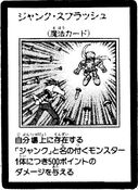 JunkSplash-JP-Manga-5D