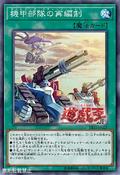 MachinaRedeployment-SR10-JP-OP
