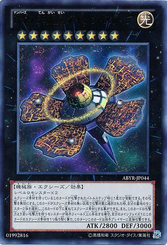 File:Number9DysonSphere-ABYR-JP-UR.png