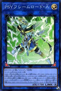 YuGiOh! TCG karta: PSY-Framelord Lambda