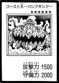 File:PumpkingtheKingofGhosts-JP-Manga-DM.png