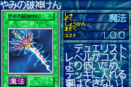 SwordofDarkDestruction-GB8-JP-VG