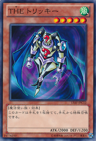 File:TheTricky-15AY-JP-C.png
