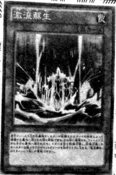 TorrentialReborn-JP-Manga-DZ