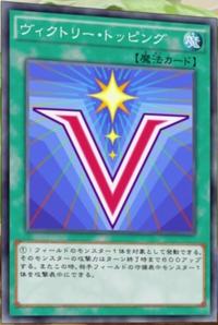 VictoryTopping-JP-Anime-AV