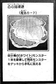 File:WhiteCircleReef-JP-Manga-AV.png