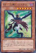 BlackwingKogarashitheWanderer-EXVC-JP-R