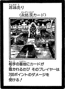 File:CoffinSeller-JP-Manga-DM.png