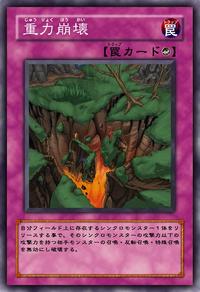 GravityCollapse-JP-Anime-5D