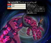 NumberC106GiantRedHand-JP-ZX-NC