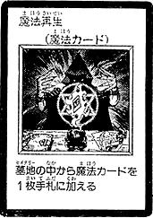 File:RevivalMagic-JP-Manga-DM.png