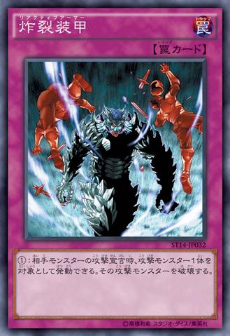 File:SakuretsuArmor-ST14-JP-OP.png