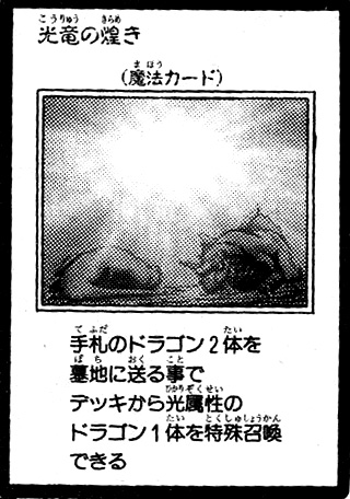 File:SparkoftheLightDragon-JP-Manga-GX.jpg
