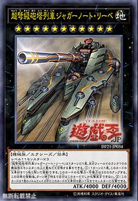 YuGiOh! TCG karta: Superdreadnought Rail Cannon Juggernaut Liebe