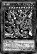 ThunderDragonTitan-JP-Manga-OS